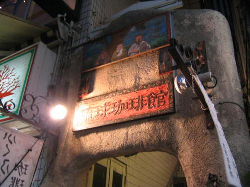 国際通りの喫茶店